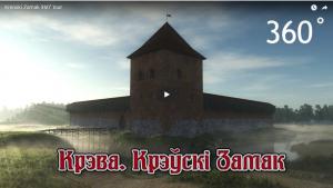 КРЭЎСКІ ЗАМАК / Kreŭski Zamak (KREVA CASTLE) 360˚ tour