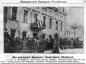 5 сьнежня 1917 года пачаў працу Першы Усебеларускі з'езд