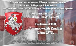 Урачыстае святкаваньне 100-годдзя абвяшчэньня Беларускай Народнай Рэспублікі