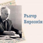 З нагоды 100-годдзя ад нараджэння пісьменніка Рыгора Бярозкіна