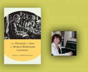 "Mанаграфія прафесара Зіны Гімпелевіч ""The Portrayal of Jews in Modern Bielarusian Literature"""