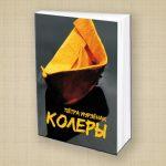 Пётра Мурзёнак: Паэтычна-музыкальня вечарына  ў Атаве 23 верасьня 2018 года