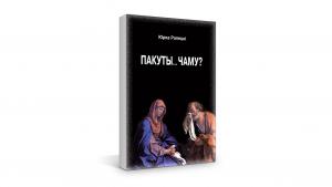 Юрка Рапецкi: Пакуты… Чаму?