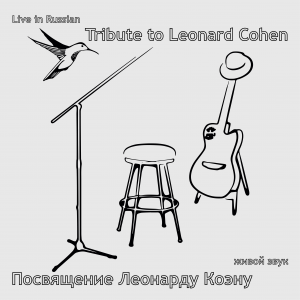 Michail Rykaŭ, Tribute to Leonard Cohen