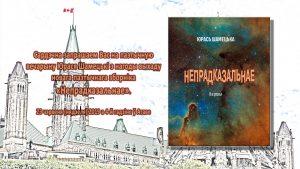 Юрась Шамецька: паэтычна-музычная вечарына, 23 чэрвеня (нядзеля) 2019 ў 16:00