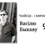 """""""ПАЙСЦІ  — І ВЯРНУЦЦА"""" Васілю Быкаву — 95"""