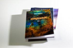 Juraś Šamiećka Book Review