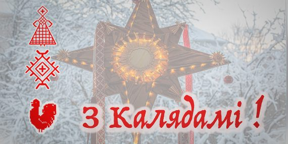 Са Сьвятам! / Happy Holidays !