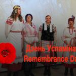 Дзень Успамінаў (Remembrance Day). Да 101-й гадавіны сканчэння 1-й сусветнай вайны