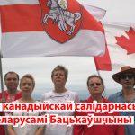 Верш канадыйскай салідарнасьці з беларусамі Бацькаўшчыны