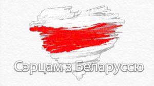 Сэрцам з Беларуссю / Our Hearts with Belarus