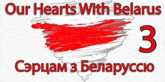 Сэрцам з Беларуссю / Сердцем с Беларусью / Our Hearts with Belarus (3)