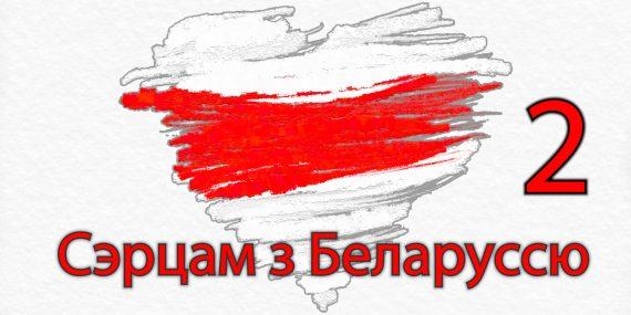 Сэрцам з Беларуссю / Сердцем с Беларусью / Our Hearts with Belarus (2)