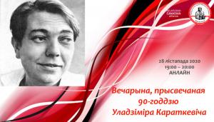 Юбілей Уладзіміра Караткевіча / Celebration of Life and Works of Uladzimir Karatkevich