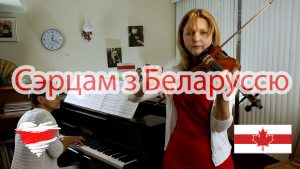 Сэрцам з Беларуссю / Сердцем с Беларусью / Our Hearts with Belarus (4)