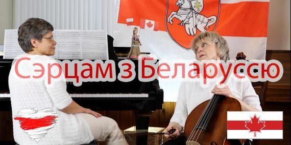 Сэрцам з Беларуссю / Сердцем с Беларусью / Our Hearts with Belarus (5)
