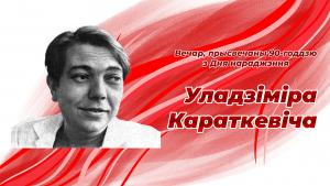 Відэа: Вечар, прысвечаны 90-годдзю з Дня нараджэння беларускага пісьменніка Уладзіміра Караткевіча