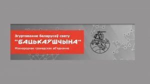 """Справаздача аб дзейнасці МГА """"ЗБС """"Бацькаўшчына"""" за 2020 год"""