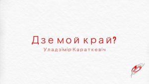 """Уладзімір Караткевіч. """"Дзе мой край?"""""""