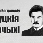 Максім Багдановіч. Слуцкія ткачыхі