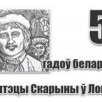 50 гадоў беларускай бібліятэцы Скарыны ў Лондане